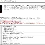 【山本彩】さや姉BSプレミアム「LIVE ザ・リアル!」に千原ジュニアさんと司会として出演!w