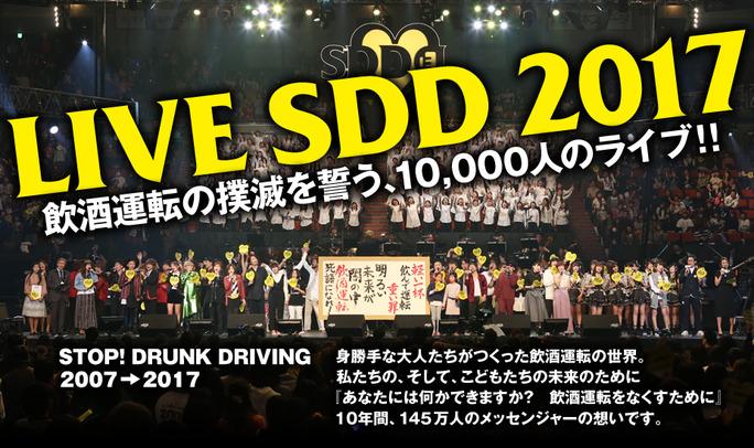 【NMB48】LIVE SDD 2017が3月27日深夜に関西テレビで放送。
