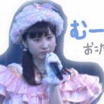 【上西恵/林萌々香】けいっちが755でモカちゃんスタンプを配布中ww