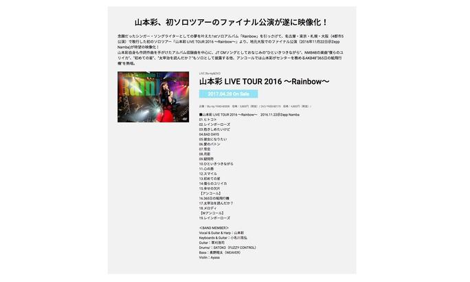 【山本彩】LIVE TOUR 2016 ~Rainbow~@Zepp NambaがDVD化で発売決定!