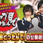 【NMB48】トップ目とったんで!で京セライベント公開収録の緊急告知w