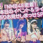 【NMB48】3/11のイベントが5月にテレ朝チャンネル1で放送される模様。