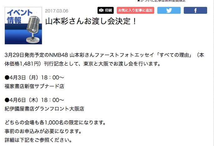 【山本彩】さや姉初エッセイ「すべての理由」発刊記念お渡し回が大阪・東京で開催。