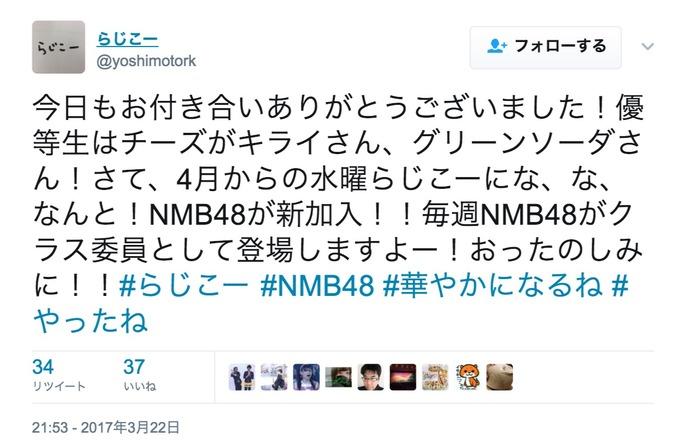 【NMB48】FM OSAKAよしもとらじお高校「水曜らじこー」に4月からNMB48がクラス委員として出演決定!