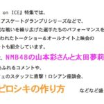 【山本彩/太田夢莉】3/10発売「アニメディア」でさや姉とゆーりが「ユーリ愛」を語るw