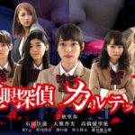 【三秋里歩】りぽぽ初主演映画『霊眼探偵 カルテット』が公開決定!