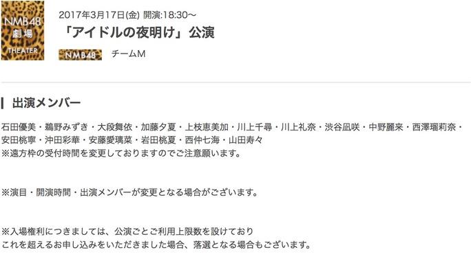 【中野麗来】れいちぇる公演復帰!3/17「アイドルの夜明け」出演。あーぽん早くもMに登場w
