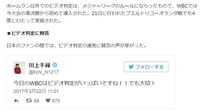 【川上千尋】ツイッターのモーメント、ハフィントンポストにちっひーwWBCのビデオ判定記事にファン代表として掲載w