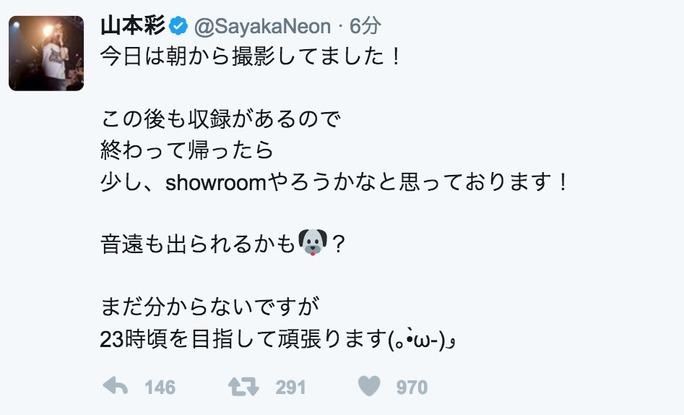 【山本彩】さや姉SHOWROOM予告!23時頃予定とのことです。