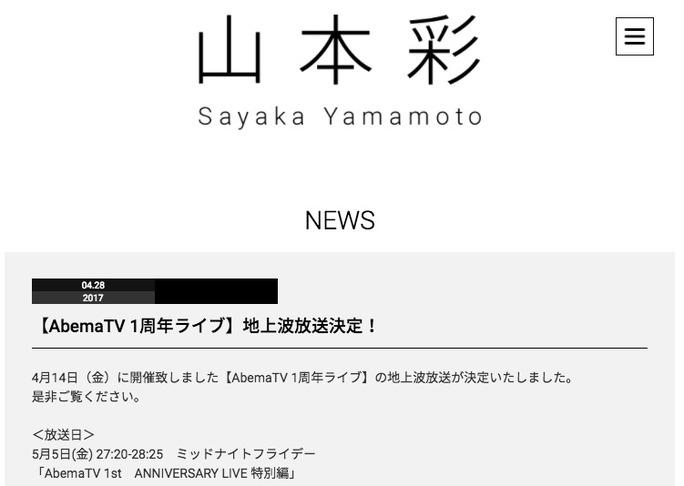 【山本彩】さや姉のAbemaTV1周年LIVEが地上波で放送決定!5/5 27時・ミッドナイトフライデー