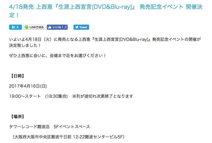 【上西恵】4/16タワレコ難波で生涯上西宣言[DVD&Blu-ray]発売記念イベント開催!