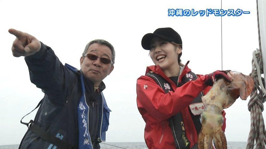 【門脇佳奈子】3/30ビッグ・フィッシングキャプ。沖縄のレッドモンスター釣ったでw