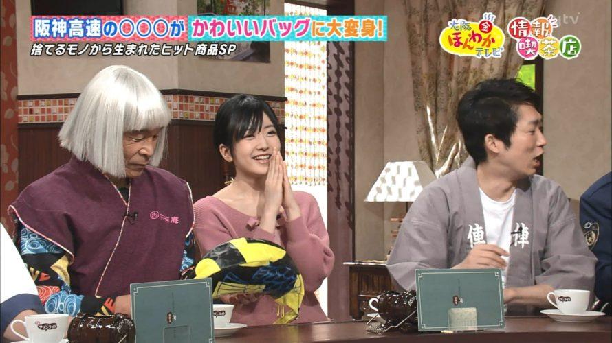 【須藤凜々花】りりぽん出演4/7大阪ほんわかテレビキャプ画像。