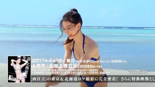 【上西恵】4月18日発売「生涯上西宣言」DVD&Blu-ray CM動画。