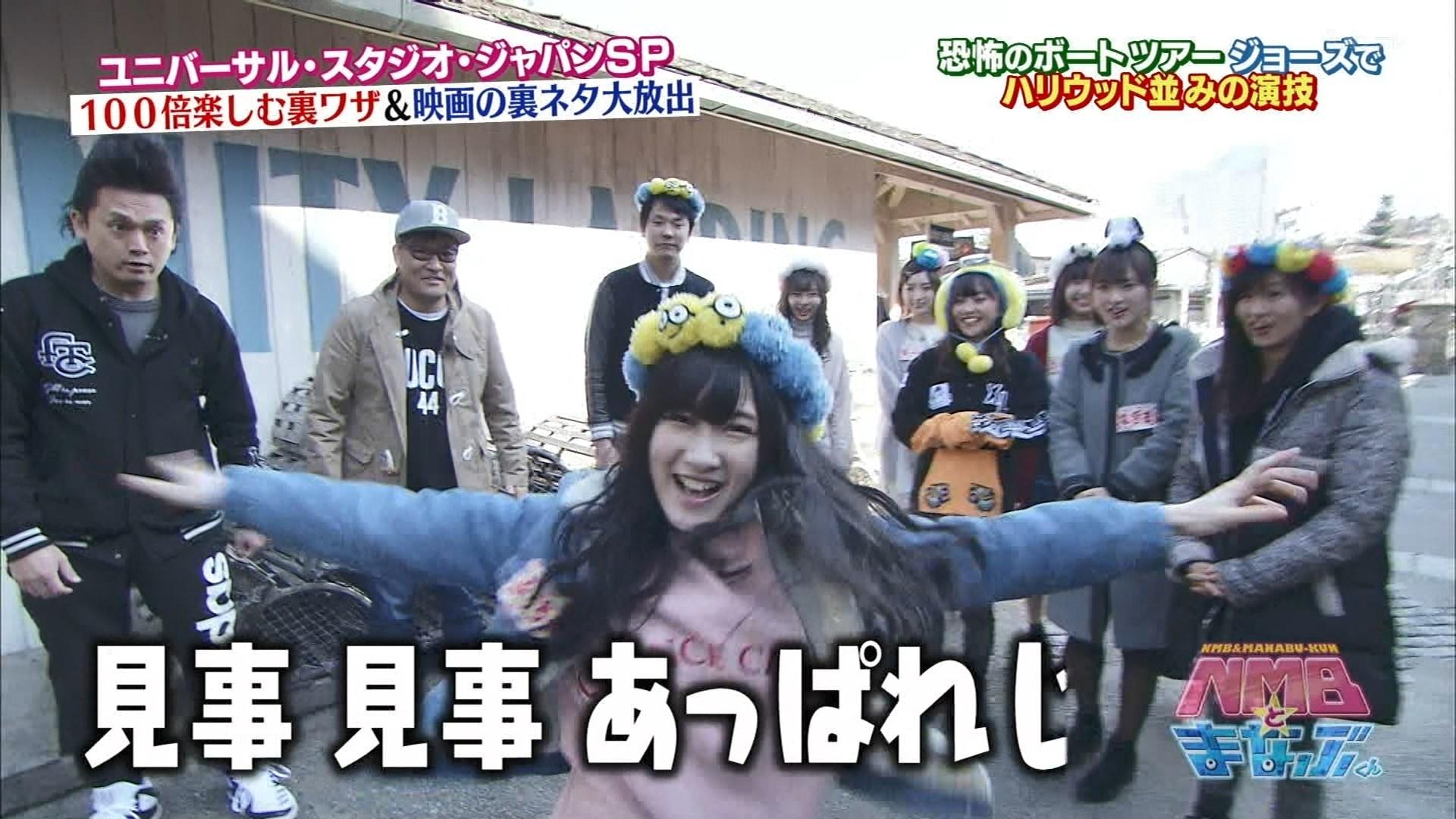 【NMB48】4/6NMBとまなぶくん「USJロケ」1週目!みんなほんとに可愛すぎwあっぱれじゃー!w