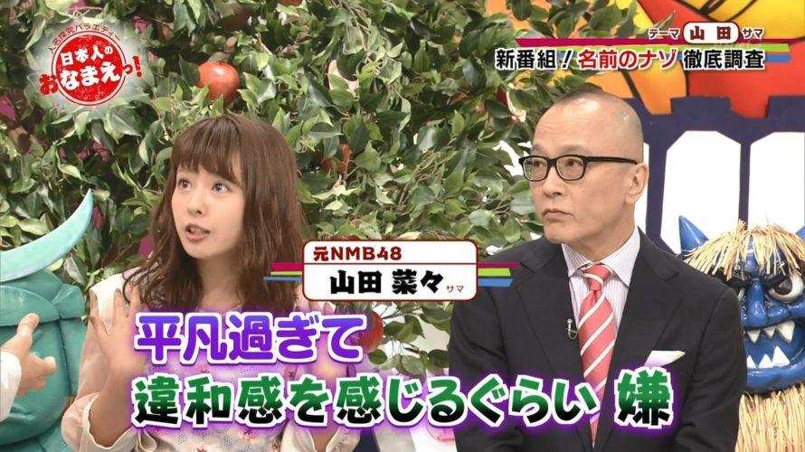 【山田菜々】ななたん出演「日本人のおなまえっ!」キャプ。強烈なインパクトを残した川上千尋さんw