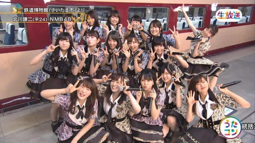 【NMB48】4月25日うたコンキャプ画像。ホントに意外すぎた演出と選曲w楽しかったw