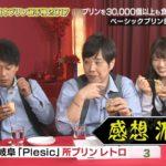 【渋谷凪咲】なぎさ出演4/29ワケあり!レッドゾーンキャプ。感想泥棒なぎちゃんとライセンスさんの関係性ができあがりつつあるw