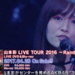 【山本彩】LIVE TOUR 2016 ~Rainbow~ DVD&ブルーレイ告知動画。7分!