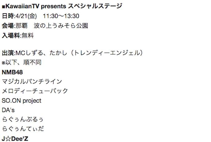 【NMB48】第9回沖縄国際映画祭KawaiianTVpresentsスペシャルステージに出演。