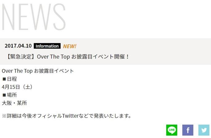 【岸野里香】Over The Topのお披露目イベントが大阪で開催決定!
