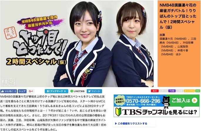 【NMB48】3/11京セラDイベント公開収録トップ目とったんでのOAは5/20、2時間SP!