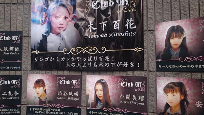 【木下百花】百花生誕祭の準備が凄いwClub M開店wwww
