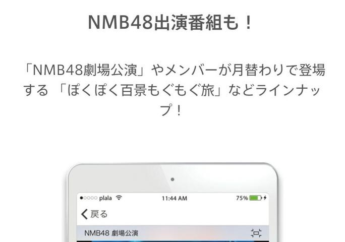 【NMB48】関西の人気番組を全国配信する「大阪チャンネル」設立。NMB48のコンテンツもある模様。