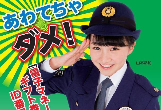 【山本彩加】あーやんの兵庫県警詐欺啓発ポスターが2種類とも解禁。婦警さんw