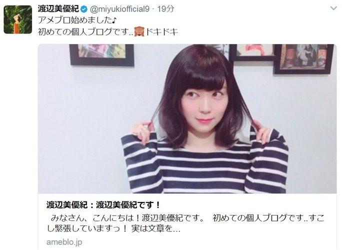 【渡辺美優紀】みるきーがWatanabe Miyuki official名目でブログを開設。