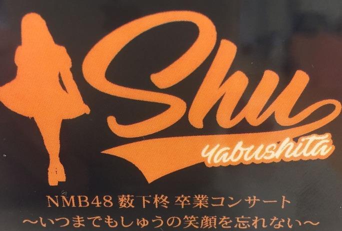 【NMB48】薮下柊卒業コンサート「いつまでもしゅうの笑顔を忘れない」セトリ・実況【随時更新】