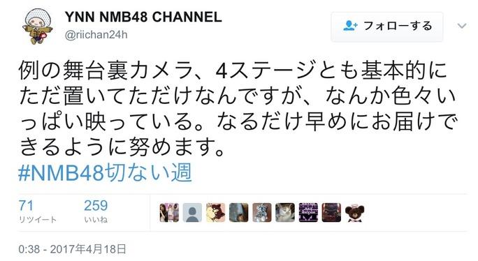 【NMB48】YNNさん、4ステージの舞台裏予告。早めにお願いしやす。ハッシュタグ切ねぇw