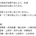 【NMB48】4/4研究生公演、中川美音休演→山本彩加代打出演。みおんお大事に、あーやん頑張れ。