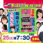 【NMB48】4月25日のうたコン、何歌うねん!?披露曲予想w