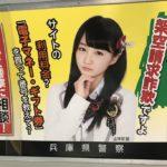 【山本彩加】あーやんの兵庫県警・架空請求詐欺啓発ポスターが張り出された模様。