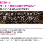 【NMB48】藤江れいな卒業コンサート〜君のことが好きやねん!〜ニコ生で生中継決定!