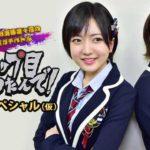 【NMB48】りりぽんのトップ目とったんで2時間スペシャル(仮)タッグ戦と京セラ公開収録OAキタ-!!