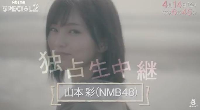 【山本彩】さや姉、AbemaTV1周年記念ソロライブ告知・UHBスペシャル4K動画