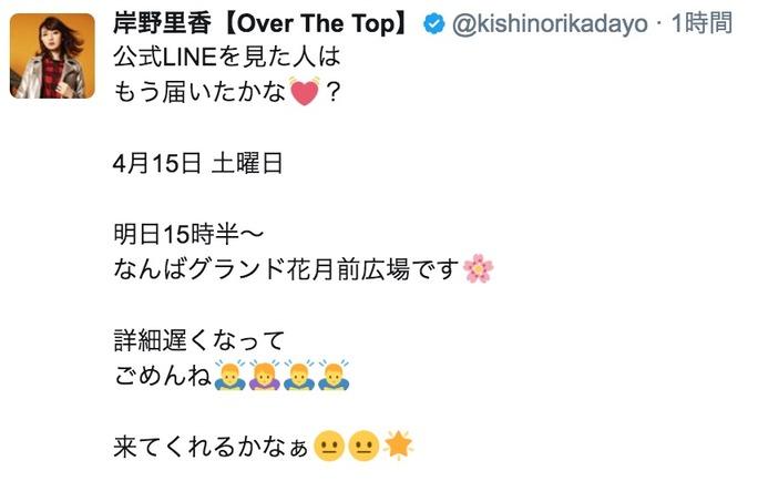 【岸野里香】Over The Topお披露目イベントはNGK前広場!これはわかりやすい!w
