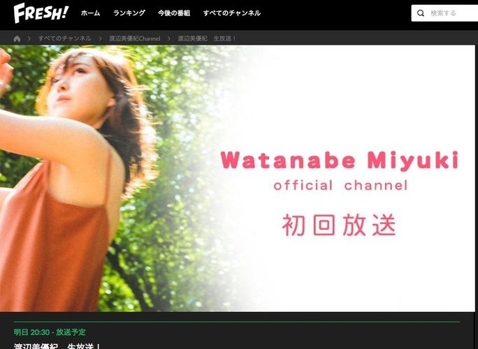 【渡辺美優紀】FRESH!にみるきー公式チャンネル開設。4/25 20:30より生放送も。