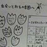 【NMB48】研究生新聞4月号発刊。4月は出会いと別れの季節。思いっきり空飛んでくれ!w