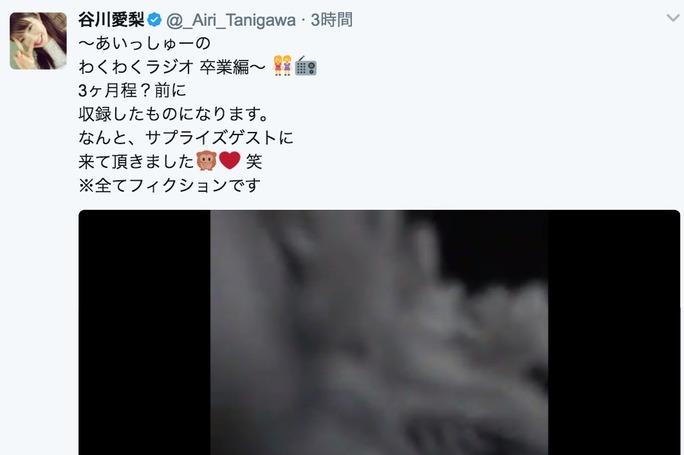 【薮下柊/谷川愛梨】あいっしゅーのわくわくラジオ卒業編が配信。