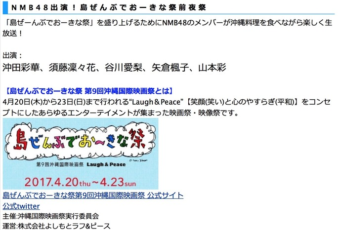 【NMB48】沖縄国際映画祭・島ぜんぶでおーきな祭前夜祭、KawaiianTVスペシャルステージニコ生決定!