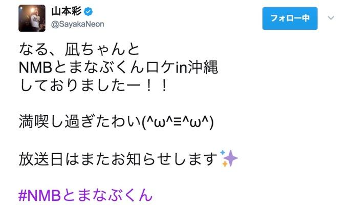 【山本彩/古賀成美/渋谷凪咲】さや姉、なる、なぎさの三人でまなぶくんの沖縄ロケ敢行!