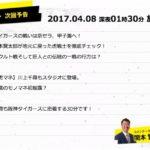 【川上千尋】4/8土曜深夜の虎バンに虎マネNMB48・ちっひー出演。入学おめでとう〜