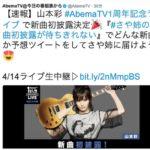 【山本彩】さや姉、4/14AbemaTV1周年記念ライブで新曲初披露キタ━(゚∀゚)━!