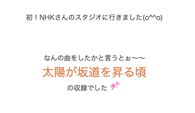 【NMB48】研究生たちがAKB48SHOWで「太陽が坂道を昇る頃」を収録、みらいは新年会の権利行使もした模様。