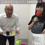 【堀詩音】#しおんチャレンジ に金子支配人登場w炭酸飲料初体験wwww