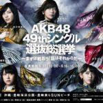 【NMB48】AKB48 49thシングル選抜総選挙、コンサート〜7時はBSスカパー、選挙はフジTV、速報はニコ生で中継。