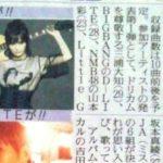 【山本彩】さや姉、DREAMS COME TRUE公認カバーアルバム「ドリウタ」に参加。すげw